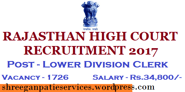 rajasthan-high-court-recruitment-2017